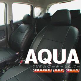 【9月下旬発送予定】SALE トヨタ アクア AQUA NHP10 G/Sグレード対応 高品質PVCレザーシートカバー
