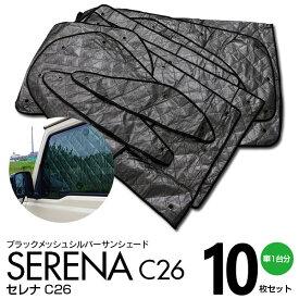 セレナ C26 H22/11〜 ブラックメッシュ シルバー サンシェード 1台分 10枚セット 日よけ 車中泊 カーテン 【一式】