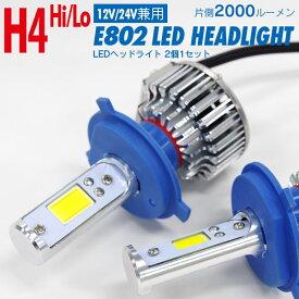 LEDキット H4 HI/Lo LEDヘッドライト LED H4 スライド ケルビン数 6000K ホワイト 日産 モコ H14.4〜H18.1 MG21S【送料無料】