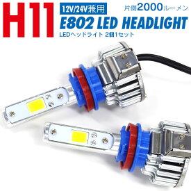 LED H11 キット LEDキット LEDヘッドライト フォグランプ フォグライト ケルビン数 3000K/6000K イエロー/ホワイト レクサス ISコンバーチブル(マイナー前) H21.5〜H22.7 GSE20【送料無料】