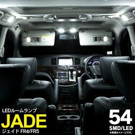 新型 ホンダ ジェイド FR4/FR5 専用設計 LEDルームランプ 54発2P【送料無料】