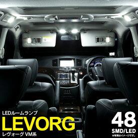 レヴォーグ VM系 SMD/LEDルームランプ 48連 7ピース 【ネコポス限定送料無料】