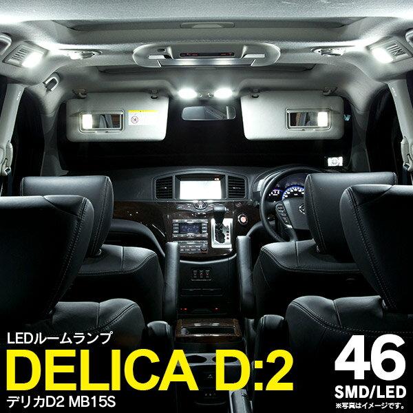 デリカ D2/D:2 MB15S LEDルームランプ フロント リア 2点セット 46発 3chip SMD【送料無料】