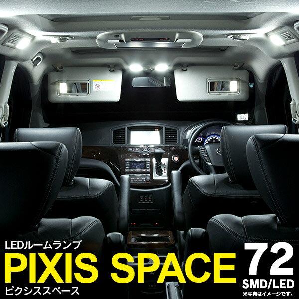 ピクシススペース L575A/585A SMD LEDルームランプ 72発【送料無料】