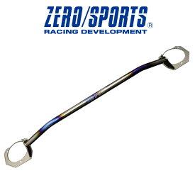 ZERO/SPORTS ゼロスポーツ チタンタワーバー WRX STI(VAB) WRX S4(VAG) LEVORG(VM#) レヴォーグ 品番:1241101 【送料無料】