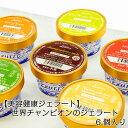 美容健康ジェラート ジェラートセット ジェラート 6個 愛彩菜 キウイ・バナナ・オレンジ パイン・セロリ・リン…