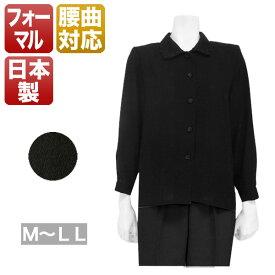 ブラック フォーマル 喪服 腰曲がり体型対応 シャツ ブラウス 黒 日本製 シニア 高齢者 服 通販 送料無料 背中の丸い服