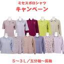 ミセスポロシャツキャンペーン商品 婦人服 レディースファッション ミセスファッション シニアファッション おばあち…