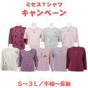 【Tシャツキャンペーン商品】【カットソー】【トレーナー】【スウェット】【婦人服】【レディースファッション】【ミセスファッション】【シニアファッション】【介護用品】【高齢者 服】【通販】【おばあちゃん 服】【S】【M】【L】【LL】【3L】