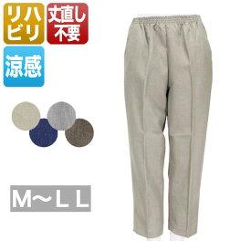 リハビリパンツ レディース 春夏用 M/L/LL