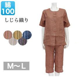パジャマ レディース 春夏用 綿 しじら織り M/L