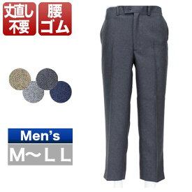 ダンディー スラックス パンツ ズボン 紳士服 メンズ 衣料品 普段着 衣料 衣類 服 洋服 通販 ネットショップ 通販サイト B-ACROSS