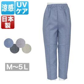 涼感 爽やか ドライ パンツ M L 2L LL XL 13号 3L XXL 15号 4L 17号 5L