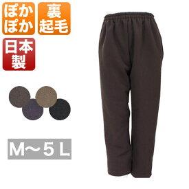 日本製裏起毛パンツ レディース 秋冬用 茶/モカ/ブラック M/L/LL/3L/4L/5L