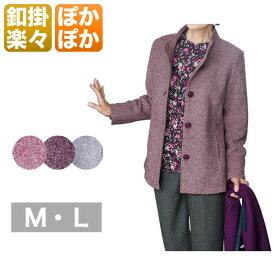 ブークレージャケット レディース 秋冬用 紫/グレー/ピンク M/L
