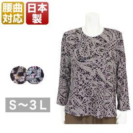 腰の曲りカバーtシャツ レディース 春夏秋用 長袖 紫/紺 S/ML/LL/3L