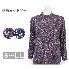 花柄カットソー レディース 春秋冬用 長袖 ハイネック 紫色/紺色 S/M/L/LL