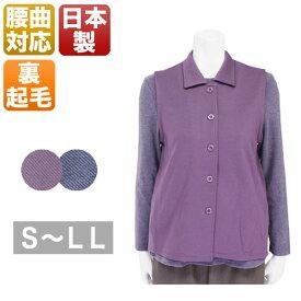 腰曲がり体型対応裏起毛ベスト レディース 春秋冬用 紫/紺色 S/ML/LL