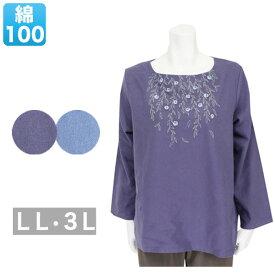 大きいサイズのTシャツ レディース 春夏秋用 長袖 綿 紺/紫 LL/3L