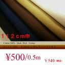 8号帆布A110cm巾【生地・布】綿(無地)厚地・キャンバス生地・帆布 綿100% 生地・布
