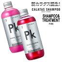 カラタス ヒートケア シャンプー&トリートメント PK ピンク セット <250ml>CALATAS HEAT CARE