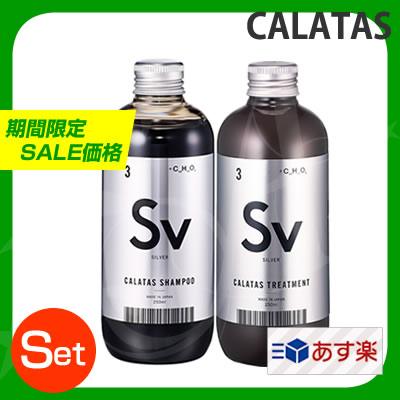 【送料無料・あす楽】CALATAS カラタス シャンプー Sv(シルバー) 250ml &トリートメント 250mlノンシリコン 髪色キープ シルバー系やアッシュ系カラー