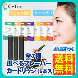 【今すぐクーポン配布中】【送料無料】 電子タバコ C-Tec DUO シーテック デュオ 専用カートリッジ<7種類から選べる1箱5本入り>♪フレーバーミスト 吸うビタミン VAPE ベイプ コンパクトサイズ 充電 禁煙グッズ