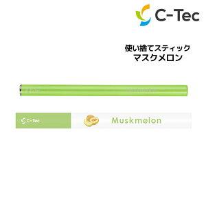 【メール便送料無料】C-Tec STICK シーテック スティック マスクメロン【使い捨てタイプ】ニコチン・タールゼロ・充電式・ミストサプリ・ビタミン水蒸気スティック