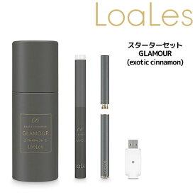 【今すぐクーポン配布中】【クーポン付】ロアレス【LoaLes】スターターセット06 グラマー GLAMOUR(exotic cinnamon)ニコチン・タールゼロ・充電式・ミストサプリ・ビタミン水蒸気スティック【送料無料】