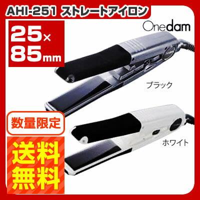 【あす楽・数量限定・送料無料】ワンダム AHI-251 ストレートアイロン 25mm<60〜200℃> Onedam アイロン(ストレート用アイロン)【