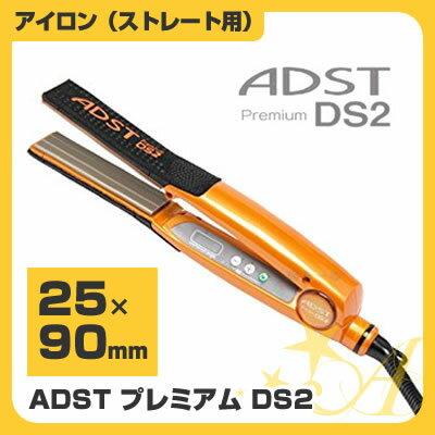 【あす楽・送料無料】アドスト プレミアム DS2 FDS2-25 オレンジ アイロン 60℃−180℃ ADST アドスト アイロン(ストレート用)