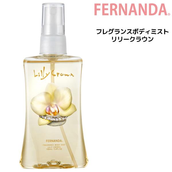 【送料無料】フェルナンダ ボディミスト リリークラウン <100mL>FERNANDA フレグランス Body Mist