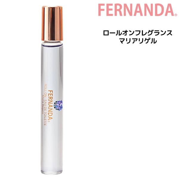 【送料無料】フェルナンダ ロールオンフレグランス マリアリゲル <10mL>FERNANDA Roll on Fragrance