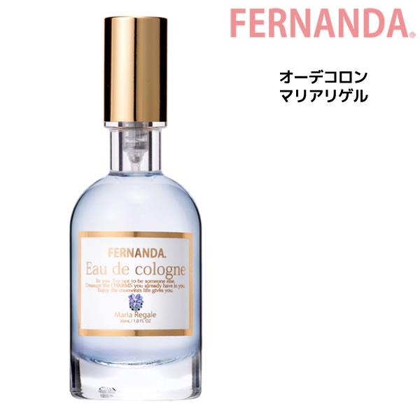 【送料無料】フェルナンダ オーデコロン マリアリゲル <30mL>FERNANDA フレグランス Eau de Cologne