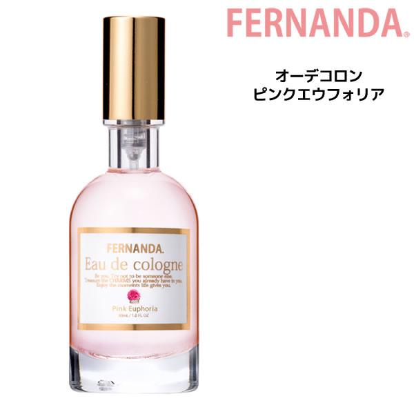 【送料無料】フェルナンダ オーデコロン ピンクエウフォリア <30mL>FERNANDA フレグランス Eau de Cologne