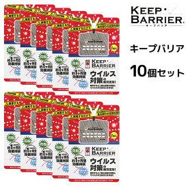 【メール便送料無料】【10枚セット】キープバリア <1枚入り> 空間除菌 ウイルス対策 花粉症対策 約1ヵ月効果持続 KEEP BARRIER