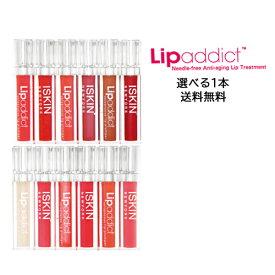 【あす楽・送料無料・在庫処分】ISKIN Lipaddict リップアディクト<7ml>アイスキン ナノヒアルロン酸 リップトリートメントぷっくり唇 唇ボリュームアップ