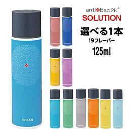 【今すぐクーポン配布中】【送料無料】antibac2K アンティバック ソリューション ver.2 <125ml> マジックボール