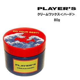 【クーポン配布中】プレイヤーズ PLAYER'S WAX クリームワックス<ハード>80gヘアワックス ハードワックス ヘアスタイリング ヘアメイク