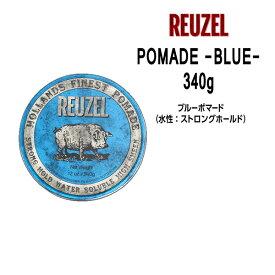 【送料無料】ルーゾーポマード ブルー <340g><水溶性: ストロングホールド>REUZEL POMADE -BLUE- Schorem(シュコーラム)
