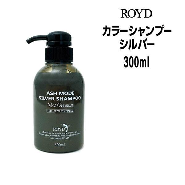 【あす楽】ロイド カラーシャンプー シルバー 300ml髪色キープ アッシュ
