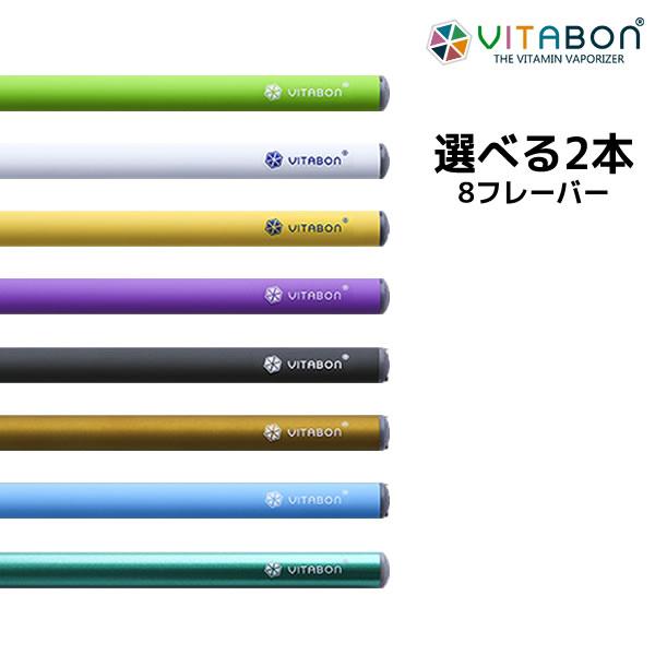 【即納 2本セット 新フレーバーあり】VITABON ビタボン 選べるビタミン水蒸気スティック 正規品【メール便送料無料】ビタミン水蒸気スティック ミストサプリ送料込