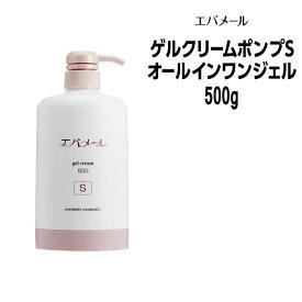 エバメール ゲルクリームポンプS オールインワンジェル クレンジング ピーリング<500g>EVER MERE 保湿クリーム 天然由来 界面活性剤不使用