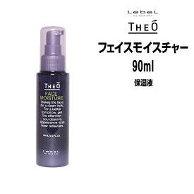 【クーポン配布中】ルベル Lebel ジオ THEO フェイスモイスチャー(保湿液)90ml シリコンフリー メンズ