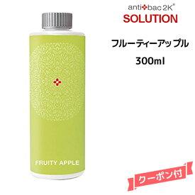 【送料無料】antibac2K アンティバック ソリューション Ver.2 <300ml> フルーティーアップル マジックボール
