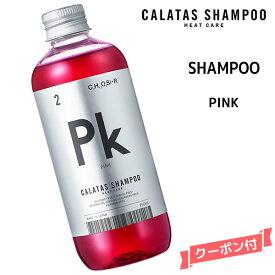 【クーポン配布中】カラタス ヒートケア シャンプー HEAT CARE シャンプー PK ピンク <250ml>カラタス シャンプーHC Pk