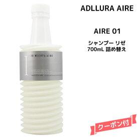 【クーポン配布中】ムコタ アデューラ アイレ 01 <700mL>詰め替え