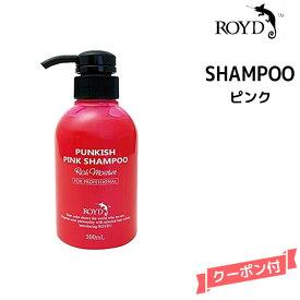 【あす楽】ロイド カラーシャンプー ピンク 300ml髪色キープ ピンク