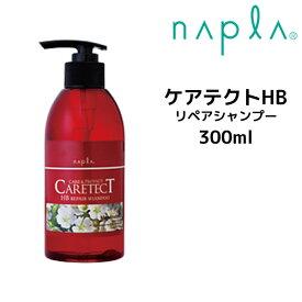 【クーポン配布中】ナプラ ケアテクトHB リペアシャンプー 300ml napla CARETECT HB