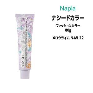 ナプラ ナシードカラー ファッションカラー 1剤 <80g> 【メロウライム N-MLi12】ヘアカラー カラー剤 医薬部外品